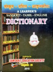 A Learner's Sanskrit - Tamil - English Dictionary